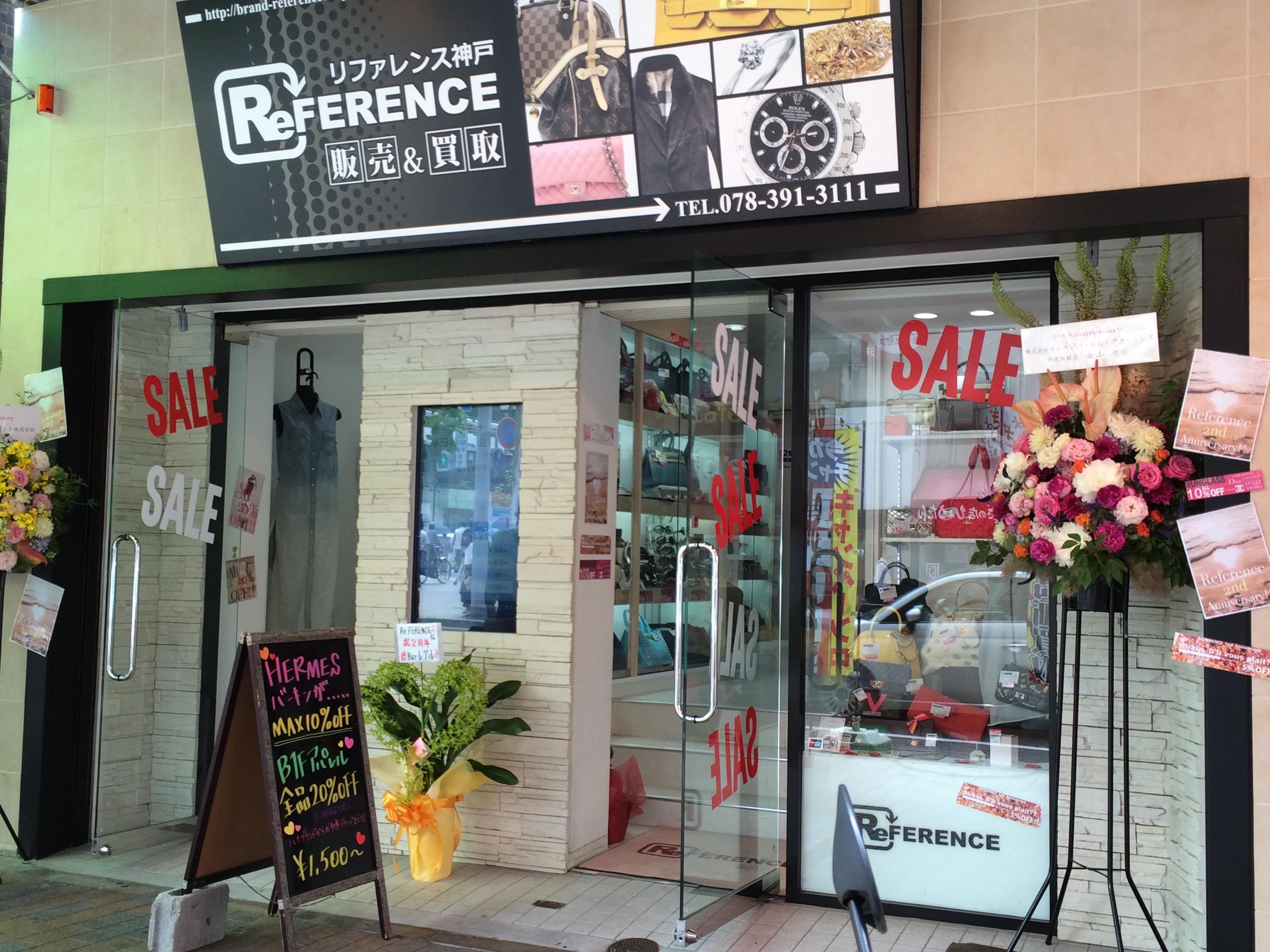 リファレンス 元町店