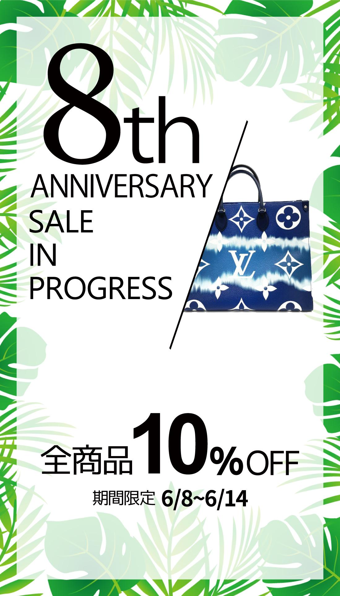 祝!8周年!!10%オフSALE開催中!買取強化!!